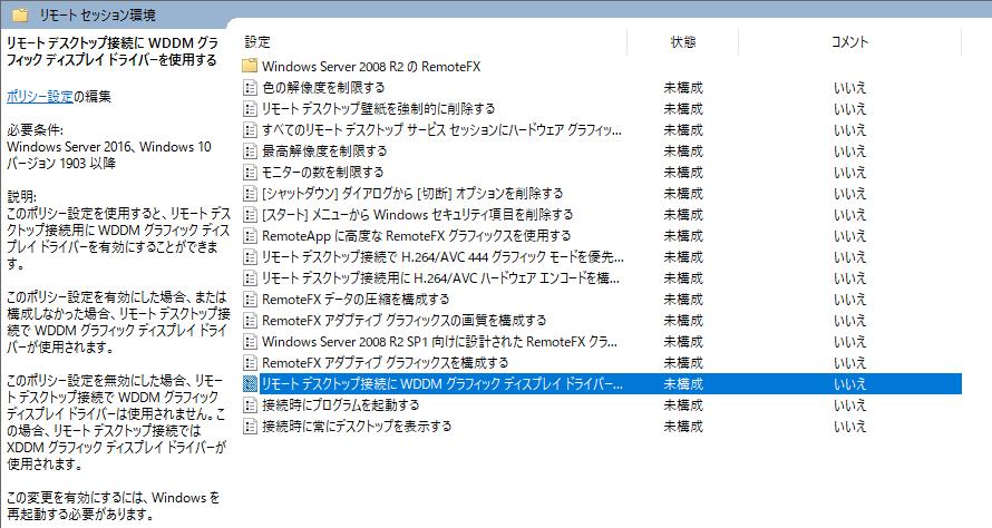 固まる リモート デスクトップ (1)リモートデスクトップ接続で「ようこそ」画面が長すぎる件を解消する方法