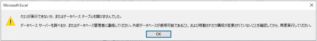 エラーダイアログ:クエリが実行できないか、またはデータベーステーブルが開けませんでした。